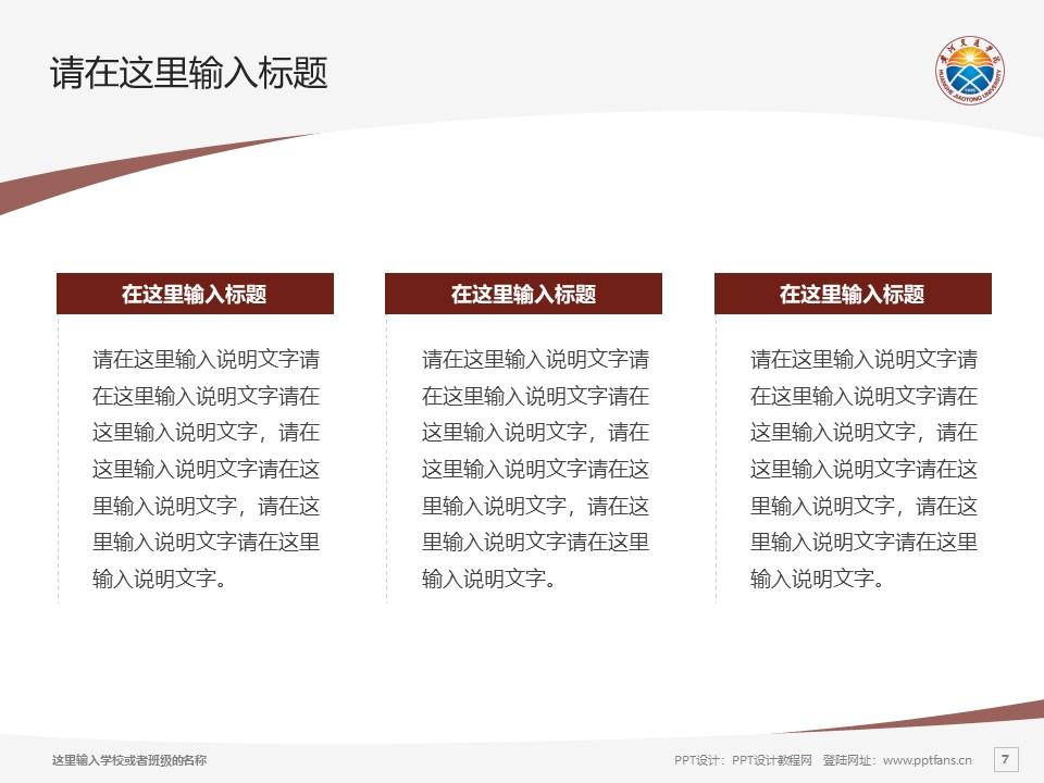 黄河交通学院PPT模板下载_幻灯片预览图7