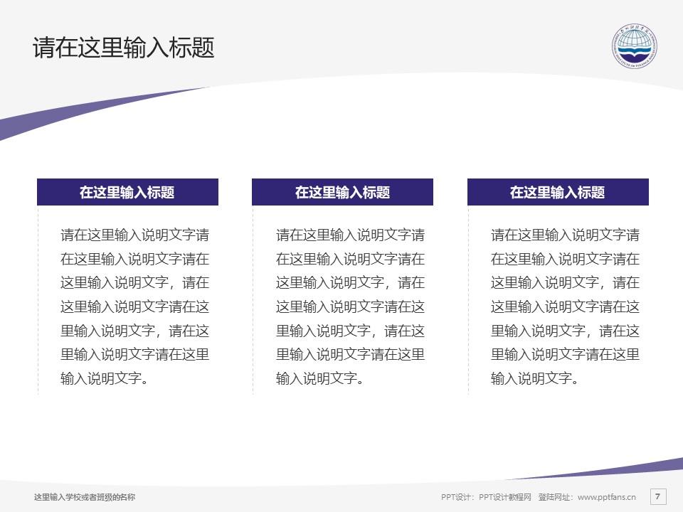 郑州财经学院PPT模板下载_幻灯片预览图7