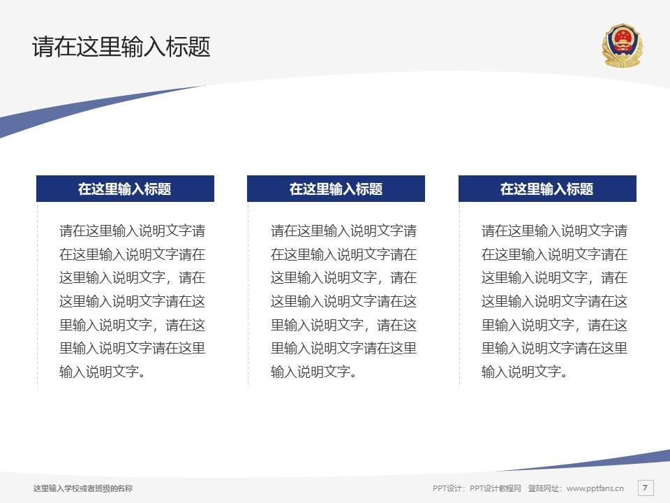 河南司法警官职业学院PPT模板下载_幻灯片预览图6
