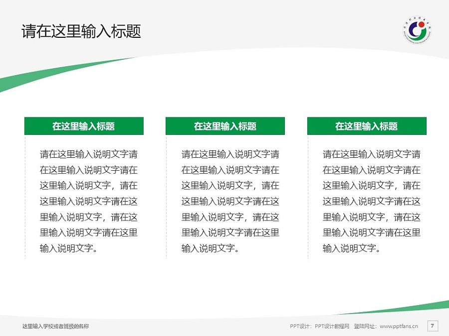 济源职业技术学院PPT模板下载_幻灯片预览图7