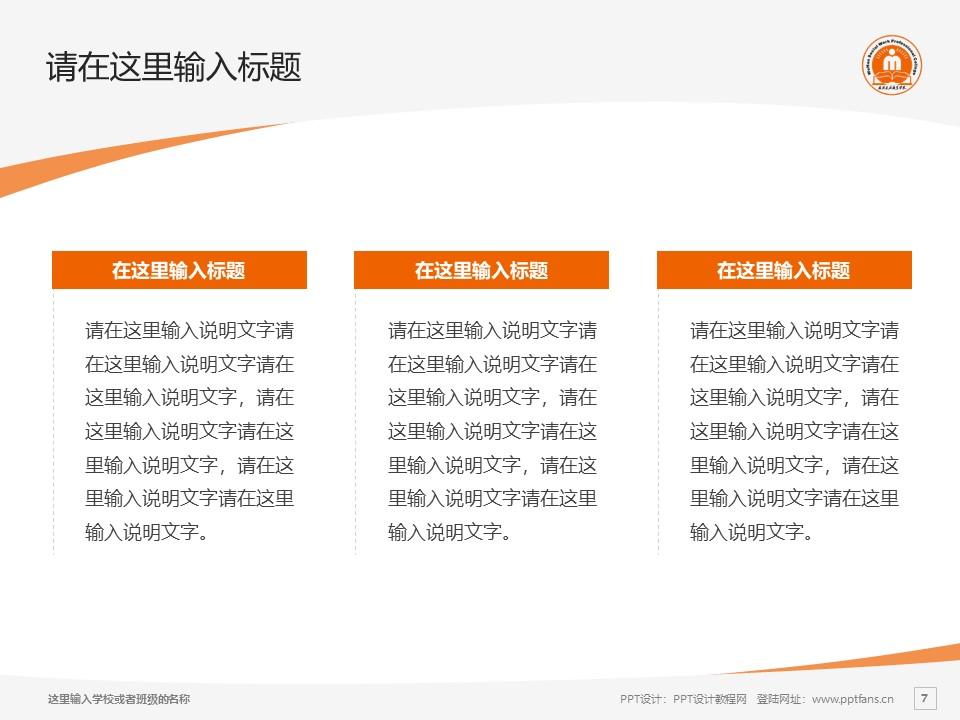 武汉民政职业学院PPT模板下载_幻灯片预览图7