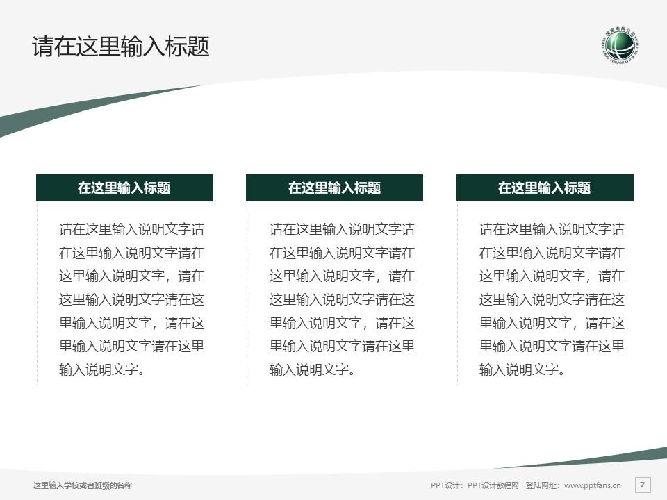 武汉电力职业技术学院PPT模板下载_幻灯片预览图7
