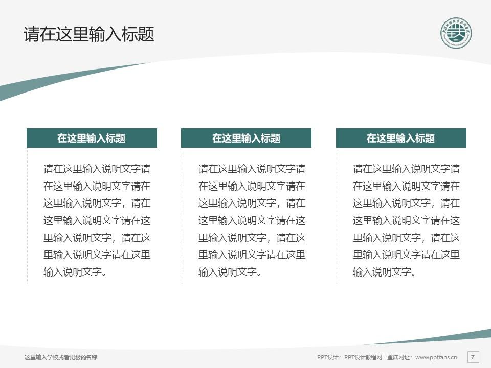 武汉铁路职业技术学院PPT模板下载_幻灯片预览图7