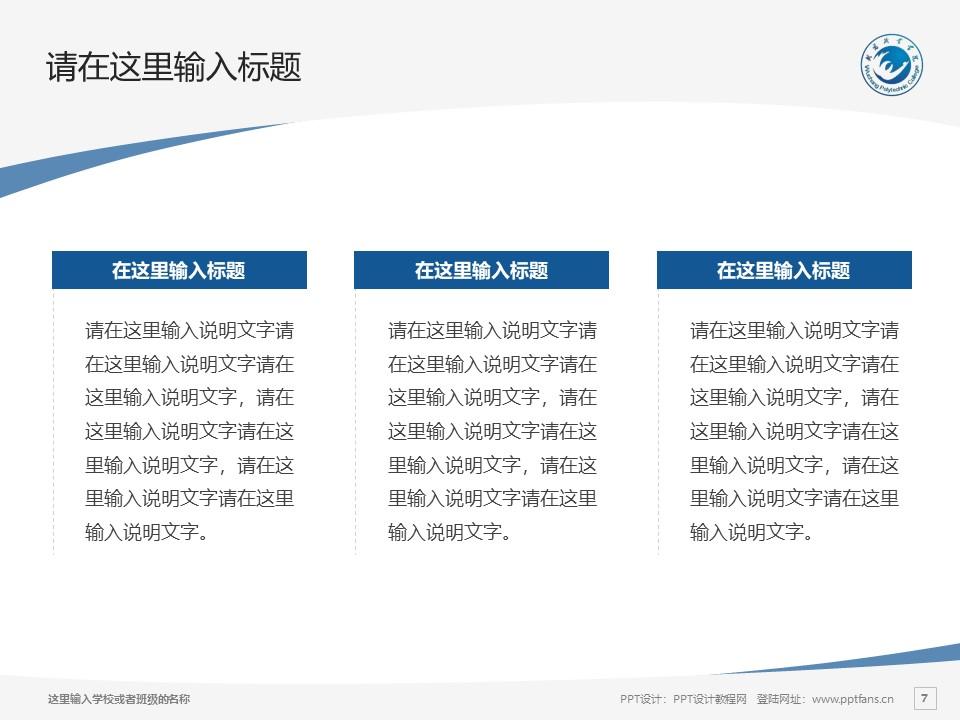 武昌职业学院PPT模板下载_幻灯片预览图7