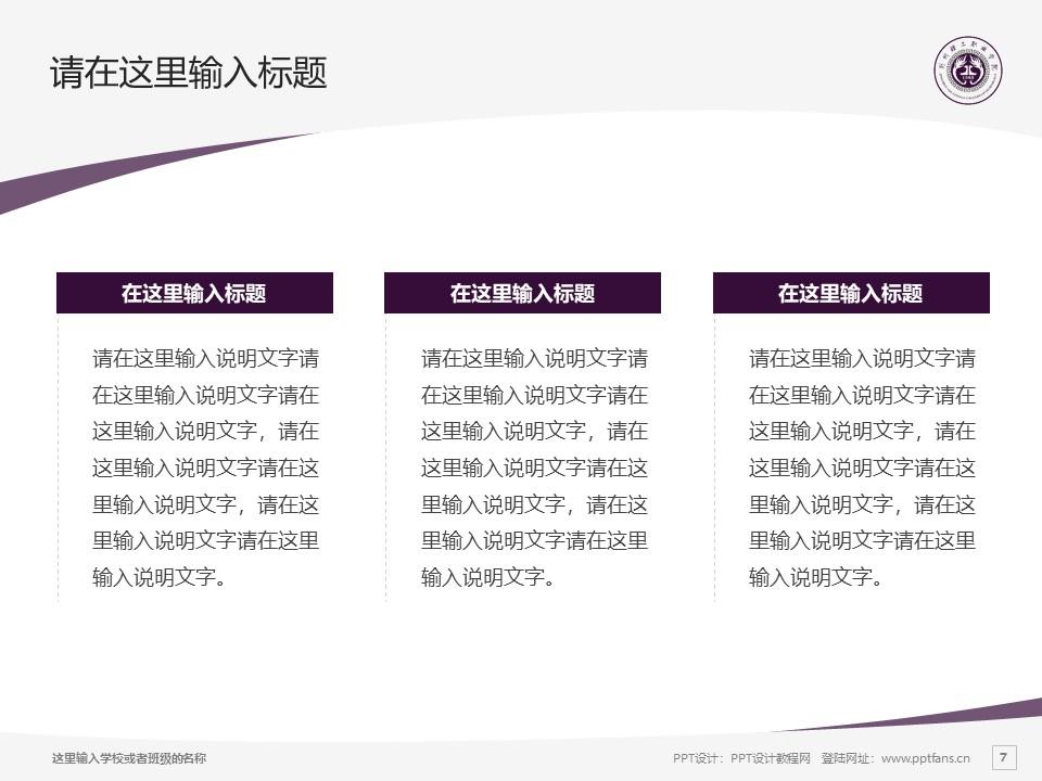 荆州理工职业学院PPT模板下载_幻灯片预览图7