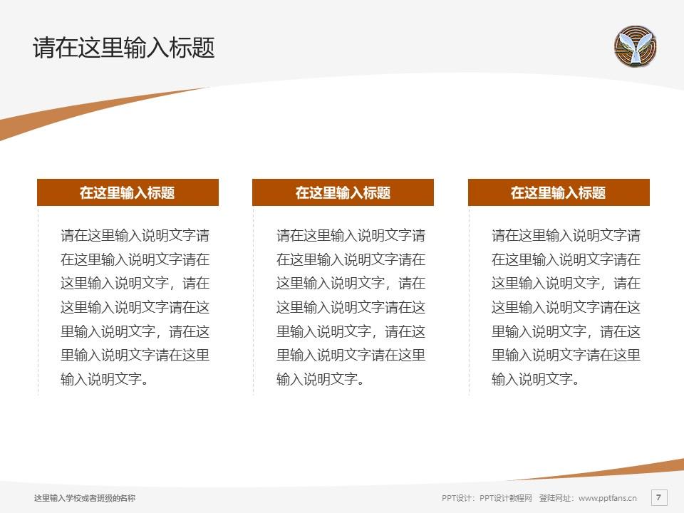 湖北幼儿师范高等专科学校PPT模板下载_幻灯片预览图7