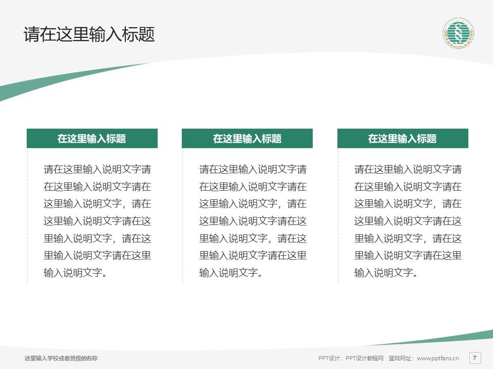 武汉生物工程学院PPT模板下载_幻灯片预览图7