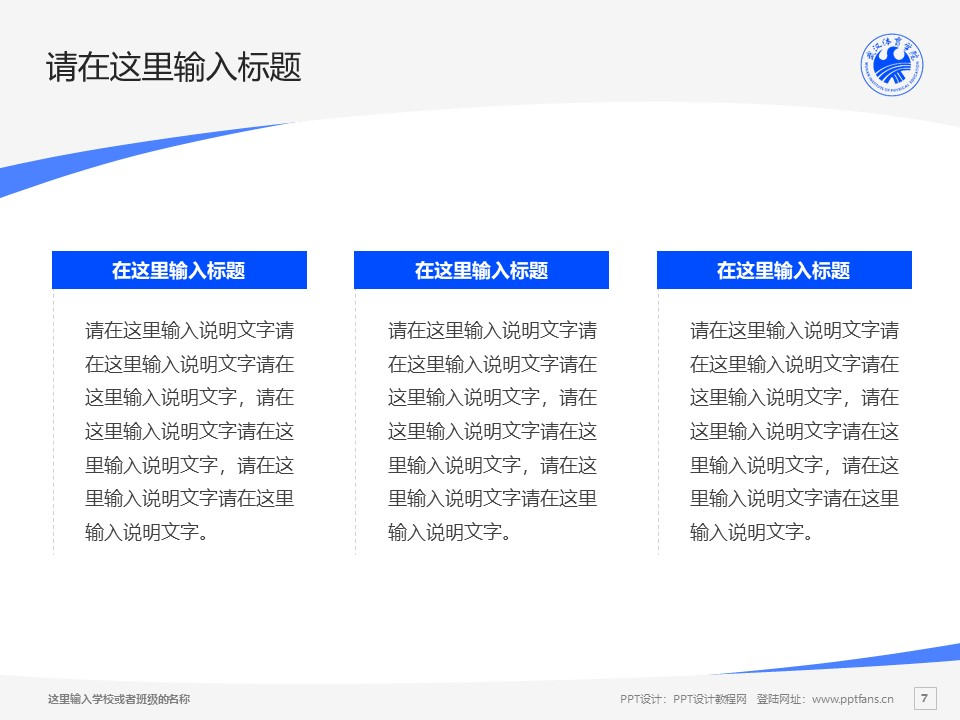 武汉体育学院PPT模板下载_幻灯片预览图7