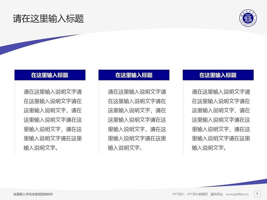 湖北师范学院PPT模板下载_幻灯片预览图7
