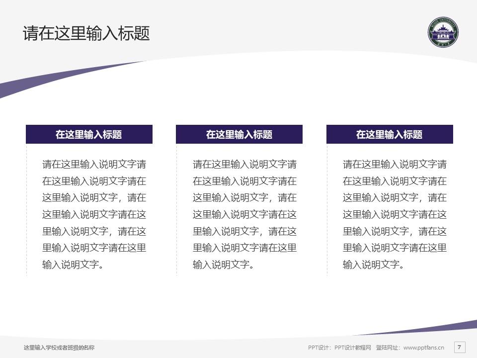 武汉大学PPT模板下载_幻灯片预览图7