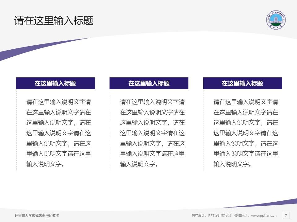 长江大学PPT模板下载_幻灯片预览图7