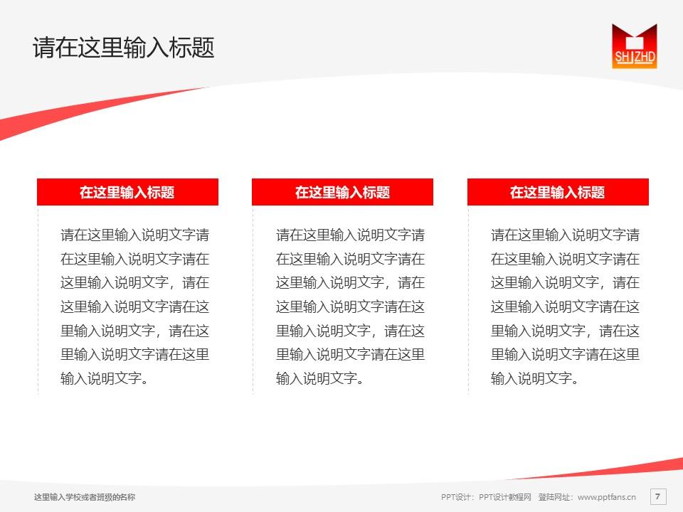 陕西省建筑工程总公司职工大学PPT模板下载_幻灯片预览图7