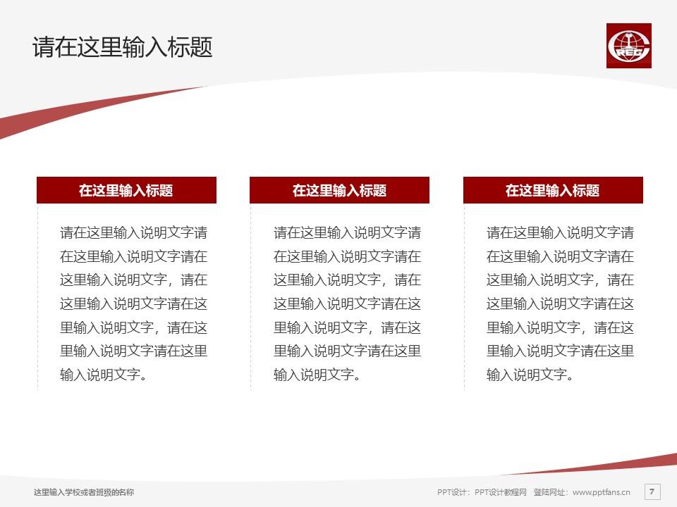 西安铁路工程职工大学PPT模板下载_幻灯片预览图7
