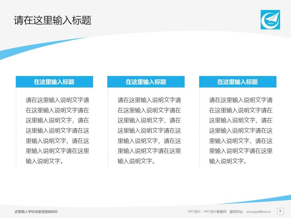 西安飞机工业公司职工工学院PPT模板下载_幻灯片预览图7