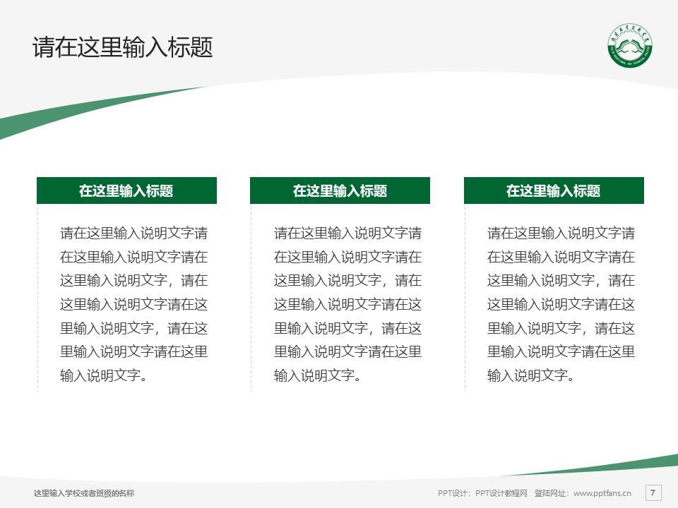 榆林职业技术学院PPT模板下载_幻灯片预览图7