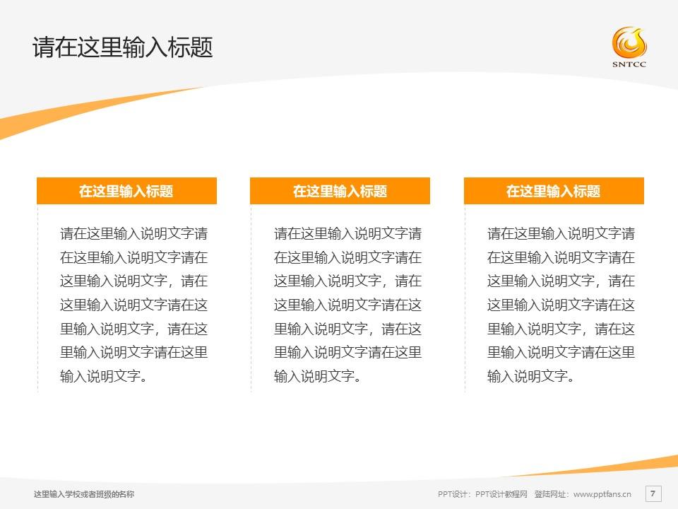 陕西旅游烹饪职业学院PPT模板下载_幻灯片预览图7