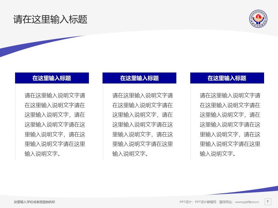 延安职业技术学院PPT模板下载_幻灯片预览图7