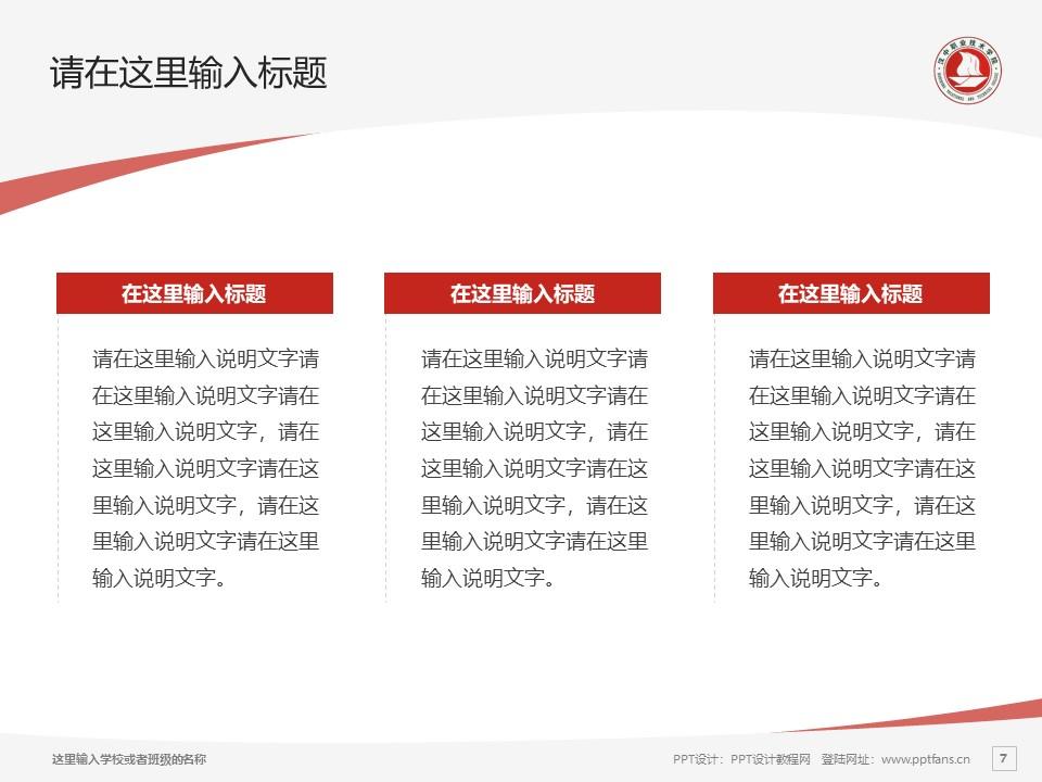 汉中职业技术学院PPT模板下载_幻灯片预览图7