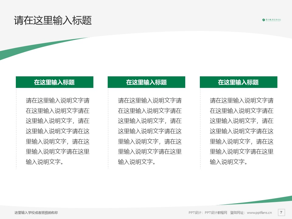 商洛职业技术学院PPT模板下载_幻灯片预览图7