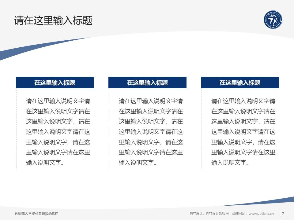 陕西经济管理职业技术学院PPT模板下载_幻灯片预览图7