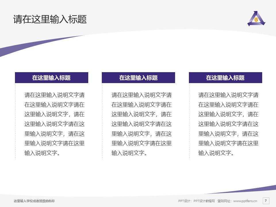 周口职业技术学院PPT模板下载_幻灯片预览图7