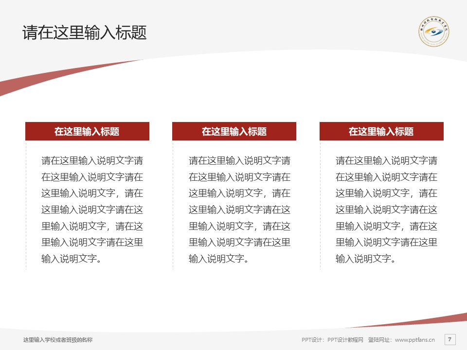郑州财税金融职业学院PPT模板下载_幻灯片预览图7
