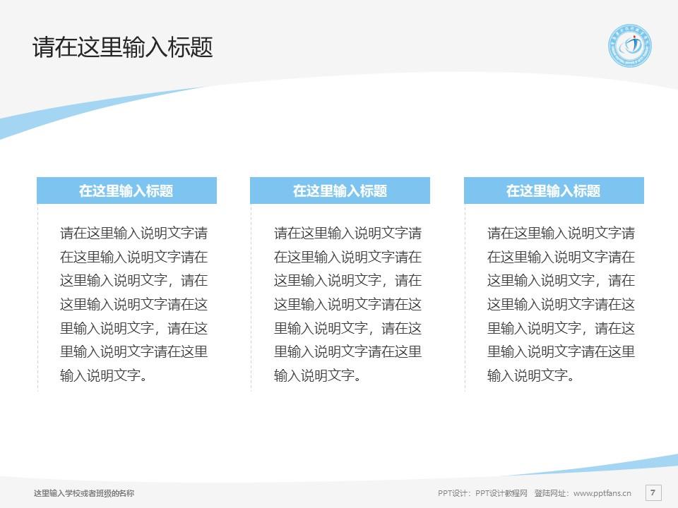 重庆安全技术职业学院PPT模板_幻灯片预览图7