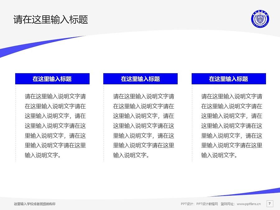 重庆警察学院PPT模板_幻灯片预览图7