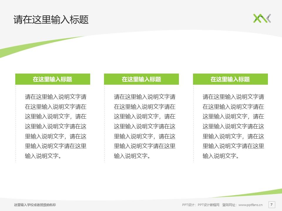 西安汽车科技职业学院PPT模板下载_幻灯片预览图7