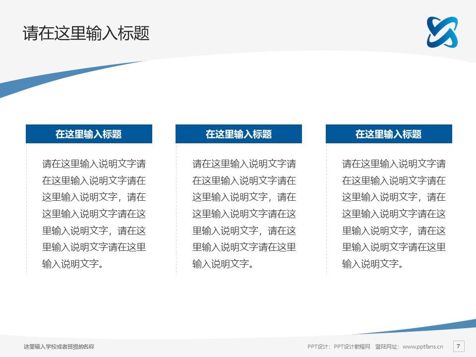 陕西邮电职业技术学院PPT模板下载_幻灯片预览图7