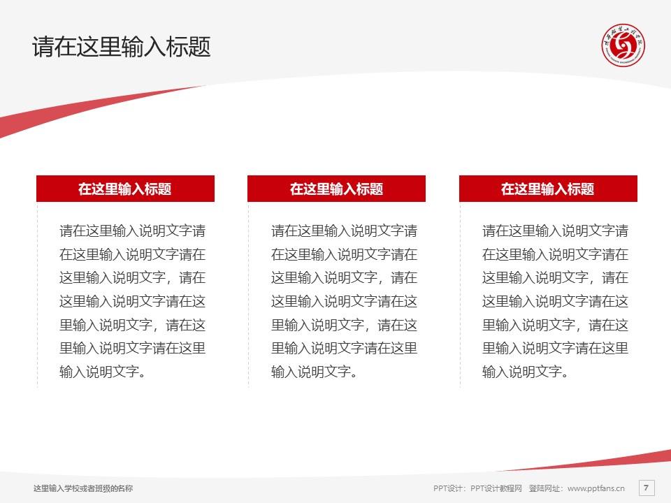 陕西服装工程学院PPT模板下载_幻灯片预览图7