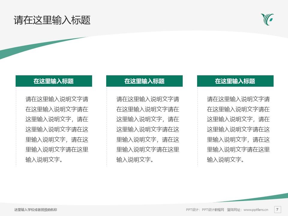 陕西财经职业技术学院PPT模板下载_幻灯片预览图7