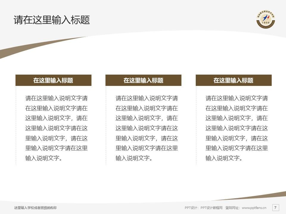 西安航空职业技术学院PPT模板下载_幻灯片预览图7