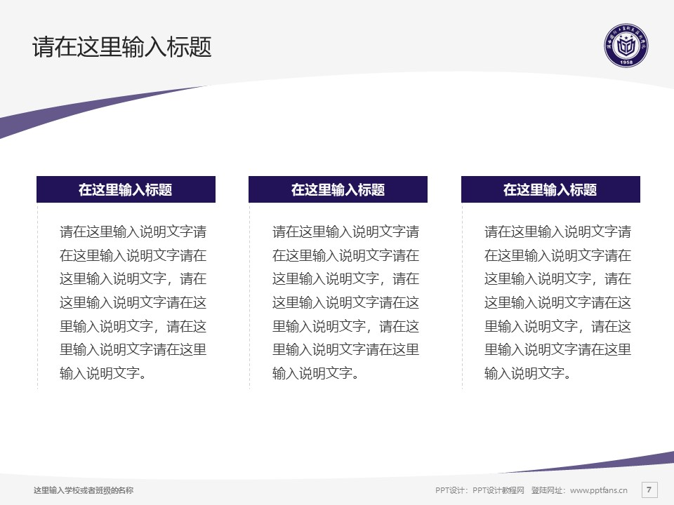 陕西国防工业职业技术学院PPT模板下载_幻灯片预览图7