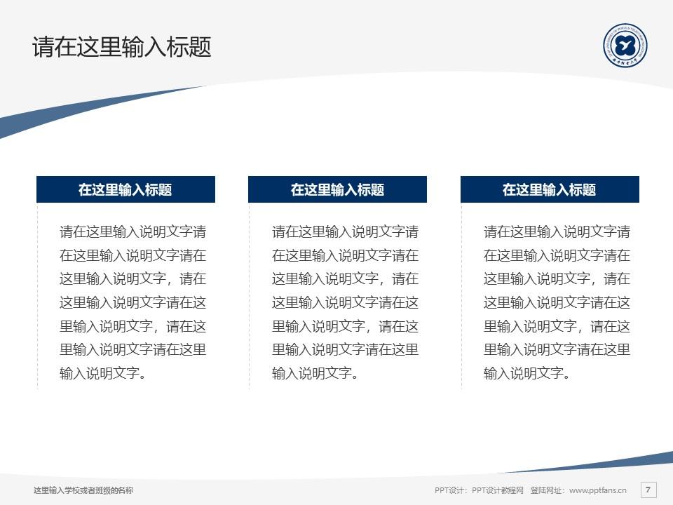 西安邮电大学PPT模板下载_幻灯片预览图7
