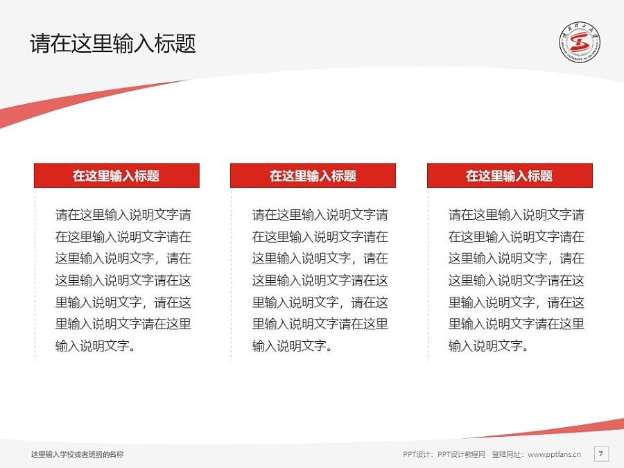陕西理工大学PPT模板下载_幻灯片预览图7