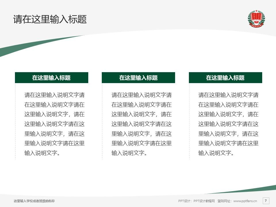 渭南师范学院PPT模板下载_幻灯片预览图7