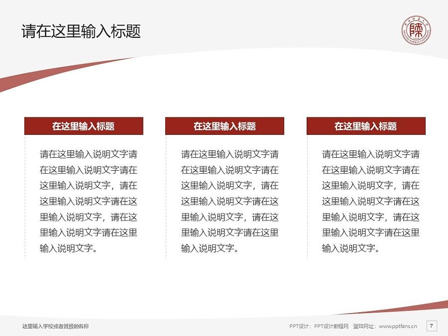 陕西师范大学PPT模板下载_幻灯片预览图7