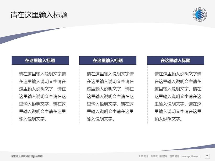 陕西科技大学PPT模板下载_幻灯片预览图7
