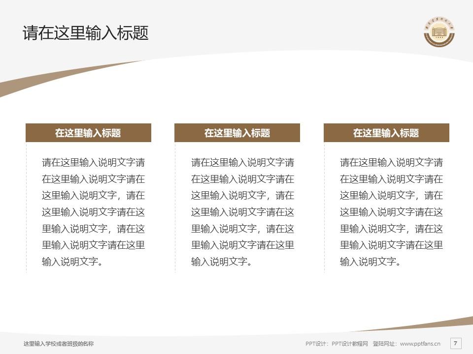 西安建筑科技大学PPT模板下载_幻灯片预览图7