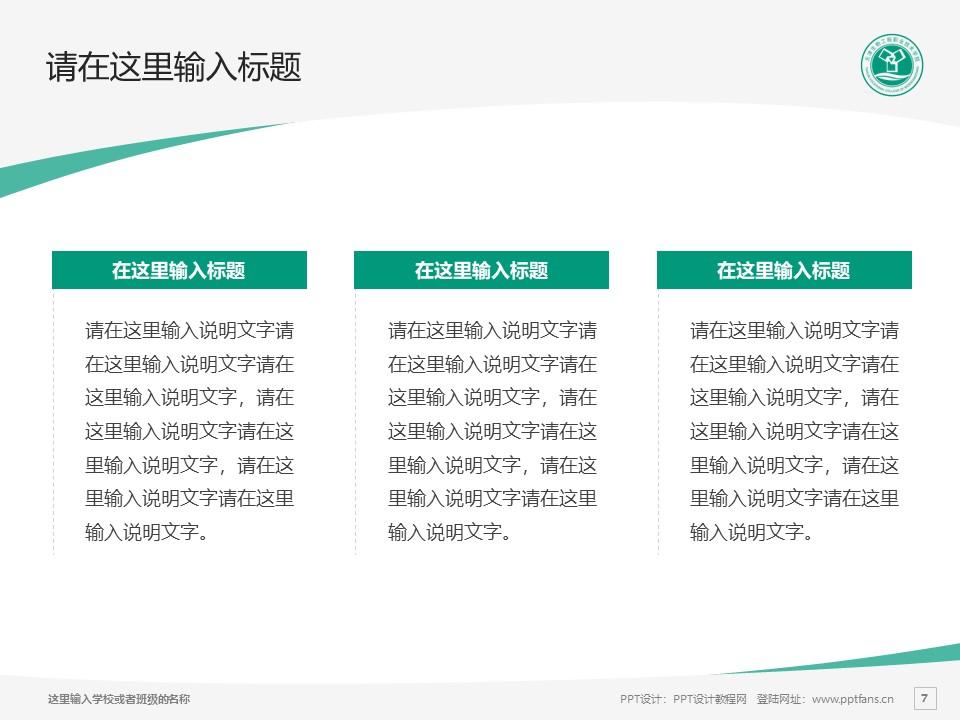 天津生物工程职业技术学院PPT模板下载_幻灯片预览图7