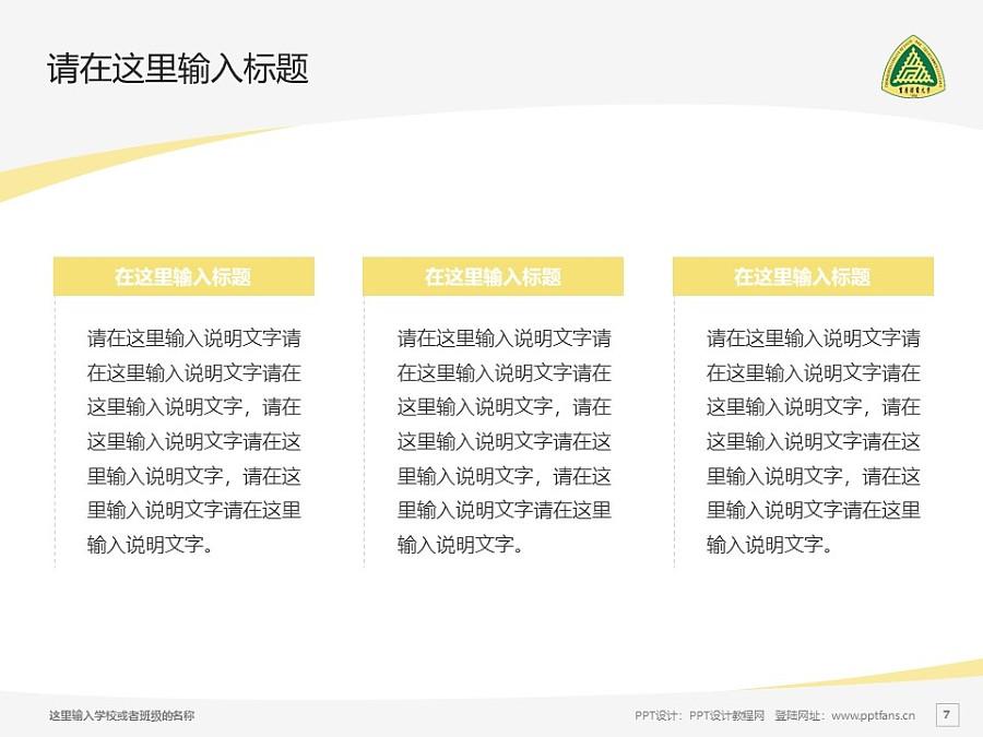 重庆邮电大学PPT模板_幻灯片预览图7
