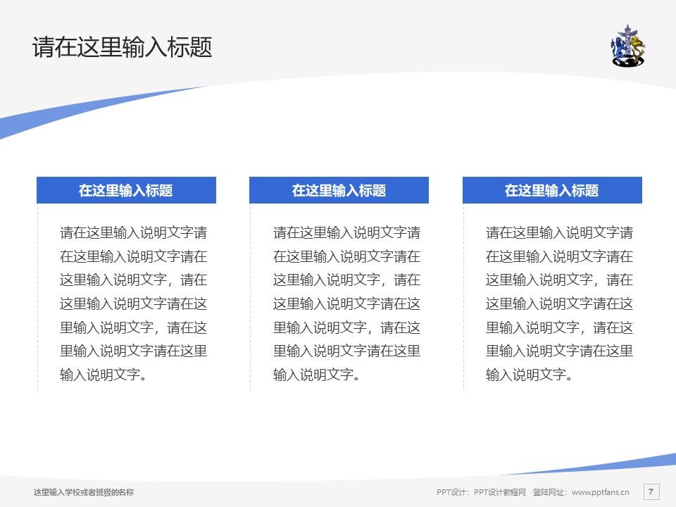 广西英华国际职业学院PPT模板下载_幻灯片预览图7