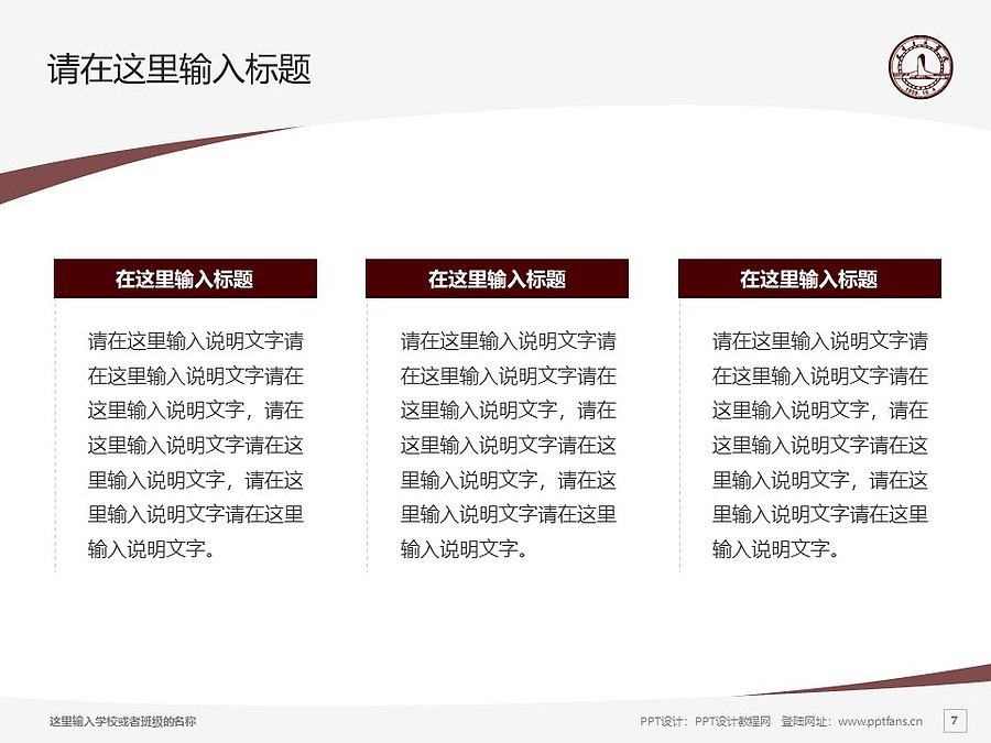 天津音乐学院PPT模板下载_幻灯片预览图7