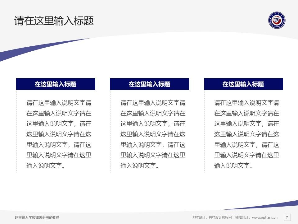 贵港职业学院PPT模板下载_幻灯片预览图7