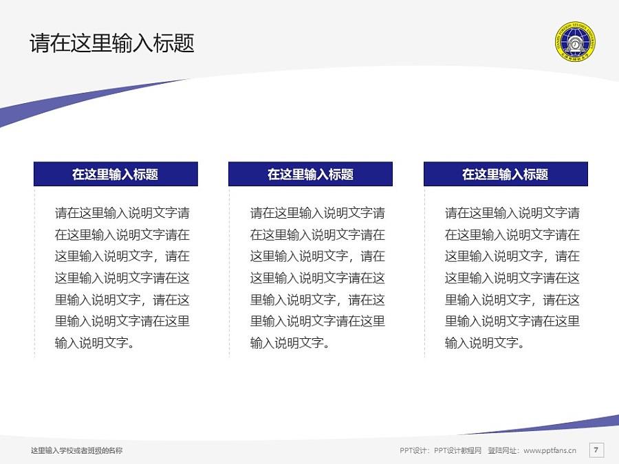 天津外国语大学PPT模板下载_幻灯片预览图7