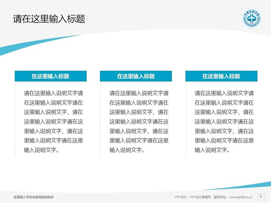 中国民航大学PPT模板下载_幻灯片预览图7