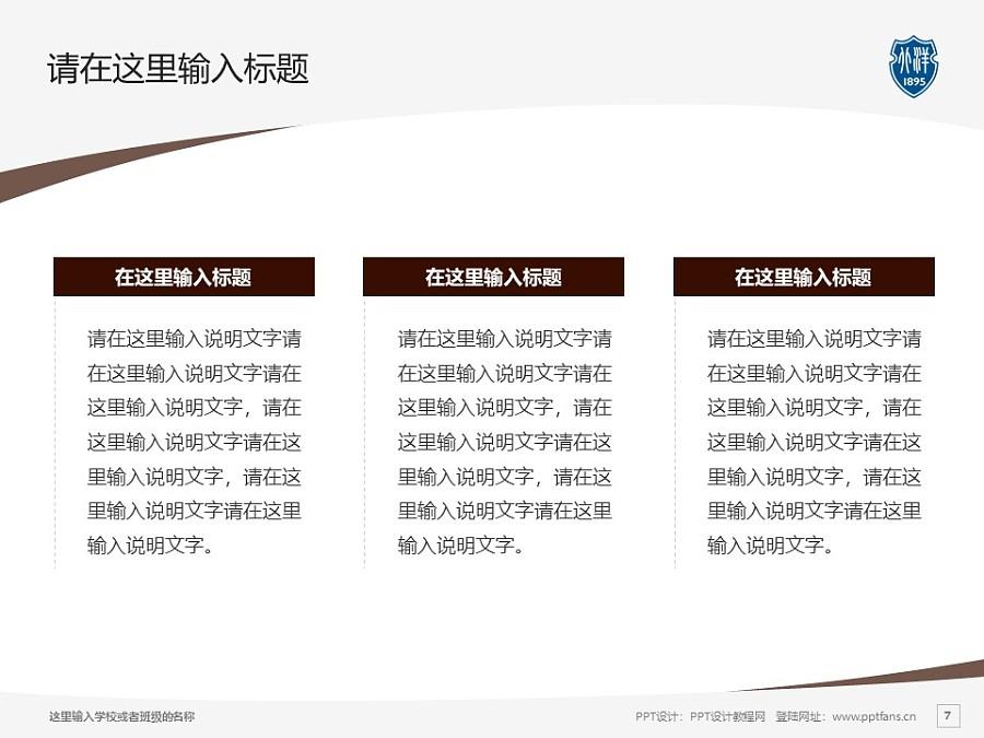 天津大学PPT模板下载_幻灯片预览图7