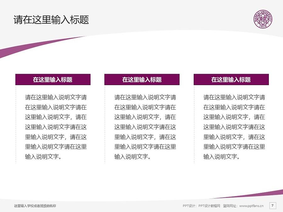 南开大学PPT模板下载_幻灯片预览图7