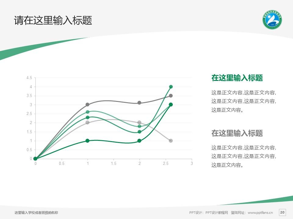 郑州信息科技职业学院PPT模板下载_幻灯片预览图20